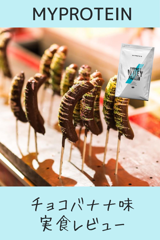 比較 マイプロテイン 味 【飲み比べ】マイプロテイン人気おすすめの味ランキングTOP10!