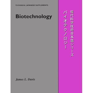 Biotechnology (Technical Japanese Series)
