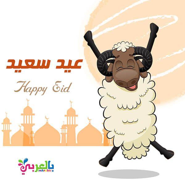 اجمل صور بطاقات تهنئة عيد الاضحى 2019 تهاني العيد للاصدقاء بالعربي نتعلم Happy Eid Happy Poster