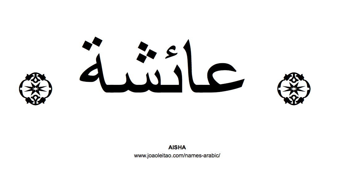 Aisha in Arabic, Name Aisha Arabic Script, How to Write Aisha in