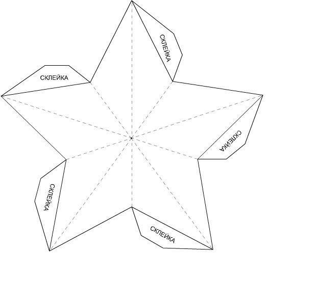 Звезда своими руками из бумаги к 9