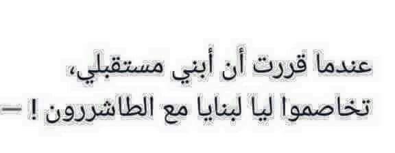 Pin By Karima Zizo On Joks Math Sarcastic Arabic Calligraphy