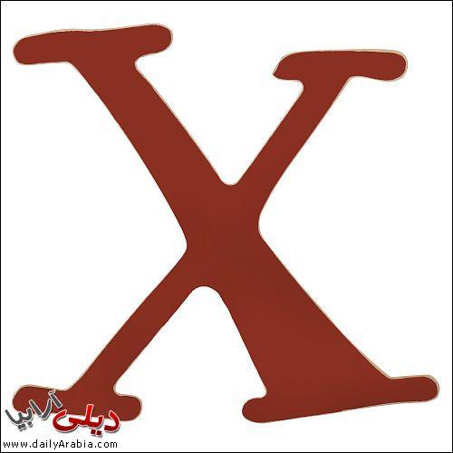 صور حرف X اجمل و احلى صور خلفيات بطاقات رمزيات حرف X بالنار مزخرف فى قلب رومانسية للفيس بوك 2015 Lettering Symbols Image