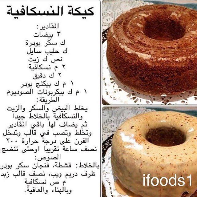 Pin By Nora Eid On وصفات أكلات أشربة نصائح Dessert Recipes Yummy Food Dessert Sweets Recipes