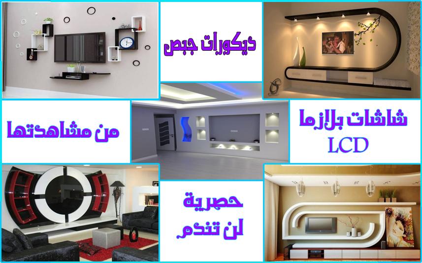 ديكورات شاشات بلازما Lcd حصرية Kitchen Appliances Home Interior