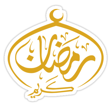 Ramadan Kareem Arabic Calligraphy Sticker By Omar Dakhane In 2021 Ramadan Kareem Ramadan Ramadan Photos