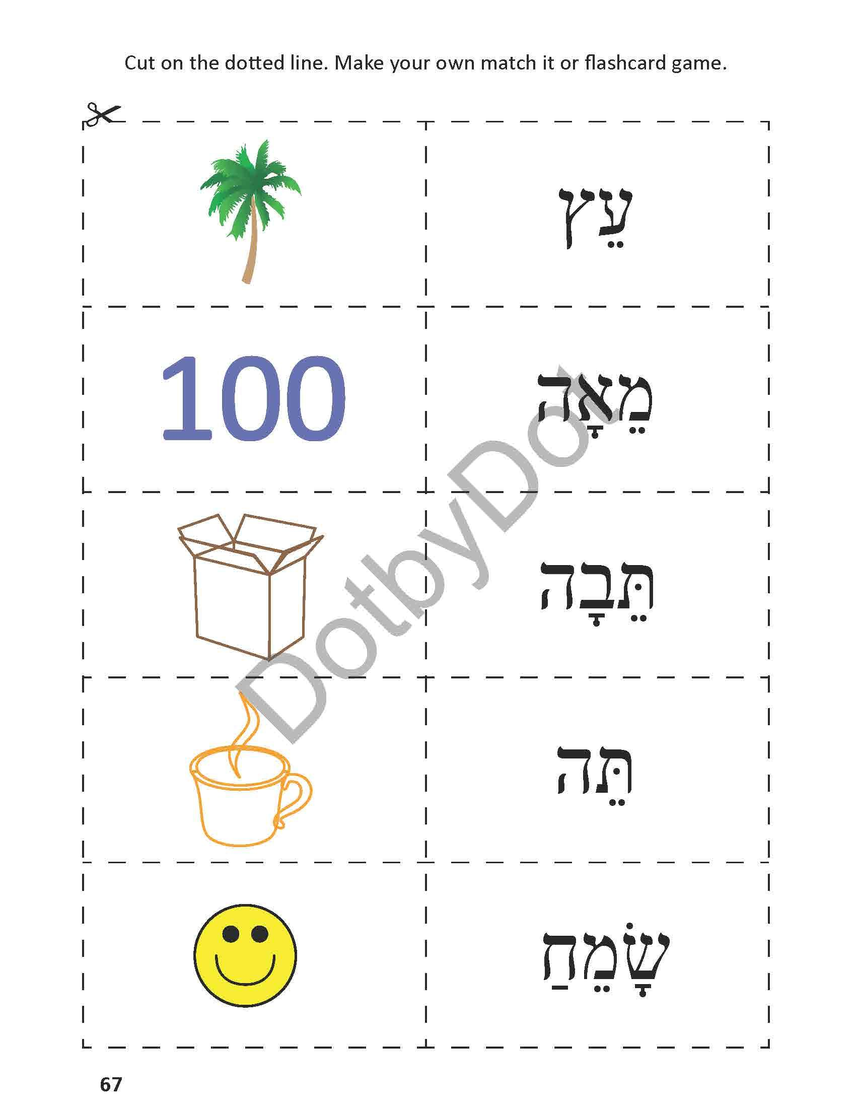 DotbyDot workbook activity page. Hebrew word flashcard