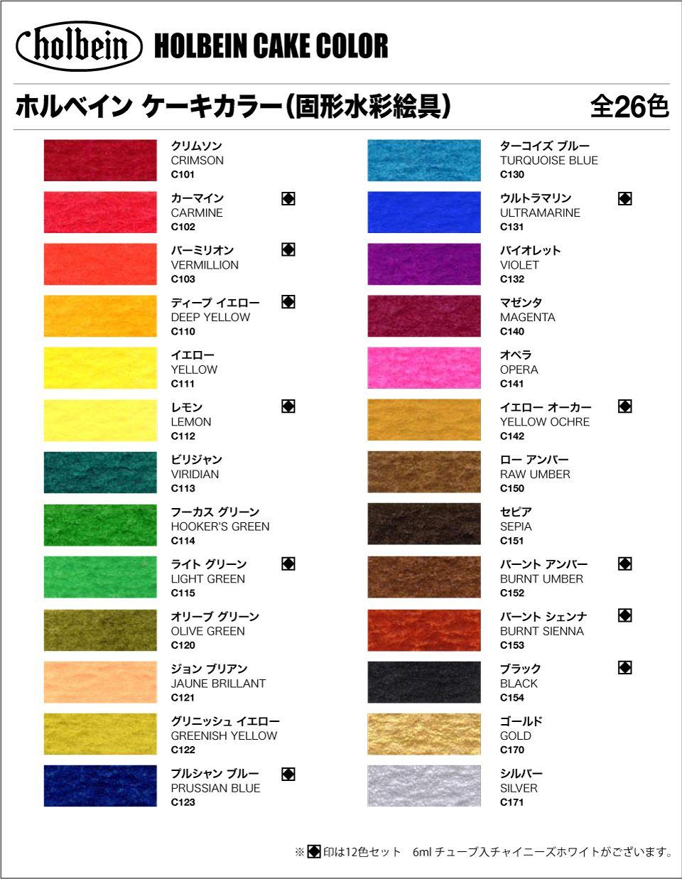 holbein holbein cake color color nvjuhfo Choice Image