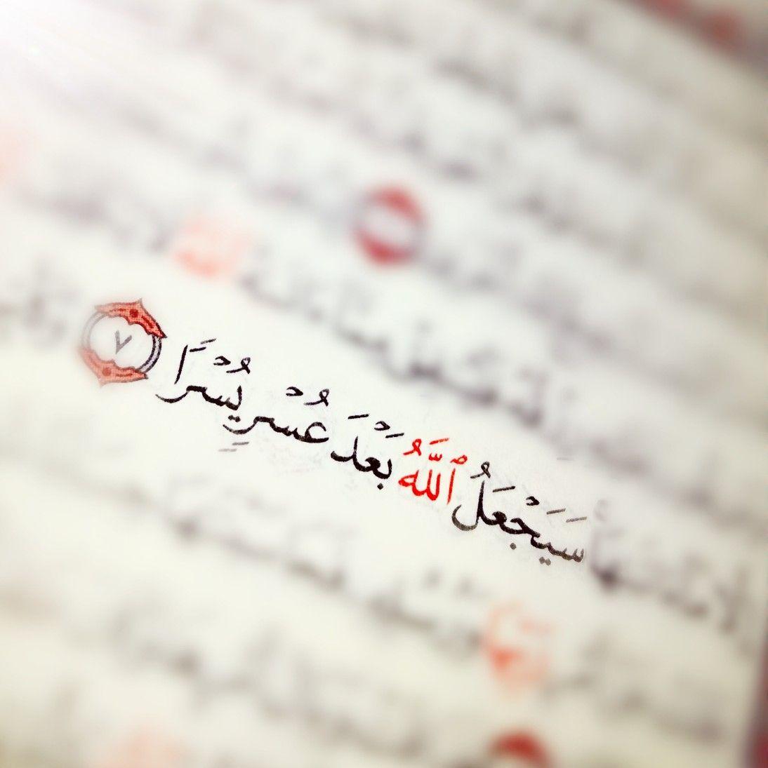 سيجعل الله بعد عسر يسرا Quran Quotes Islamic Quotes Islamic Quotes Quran