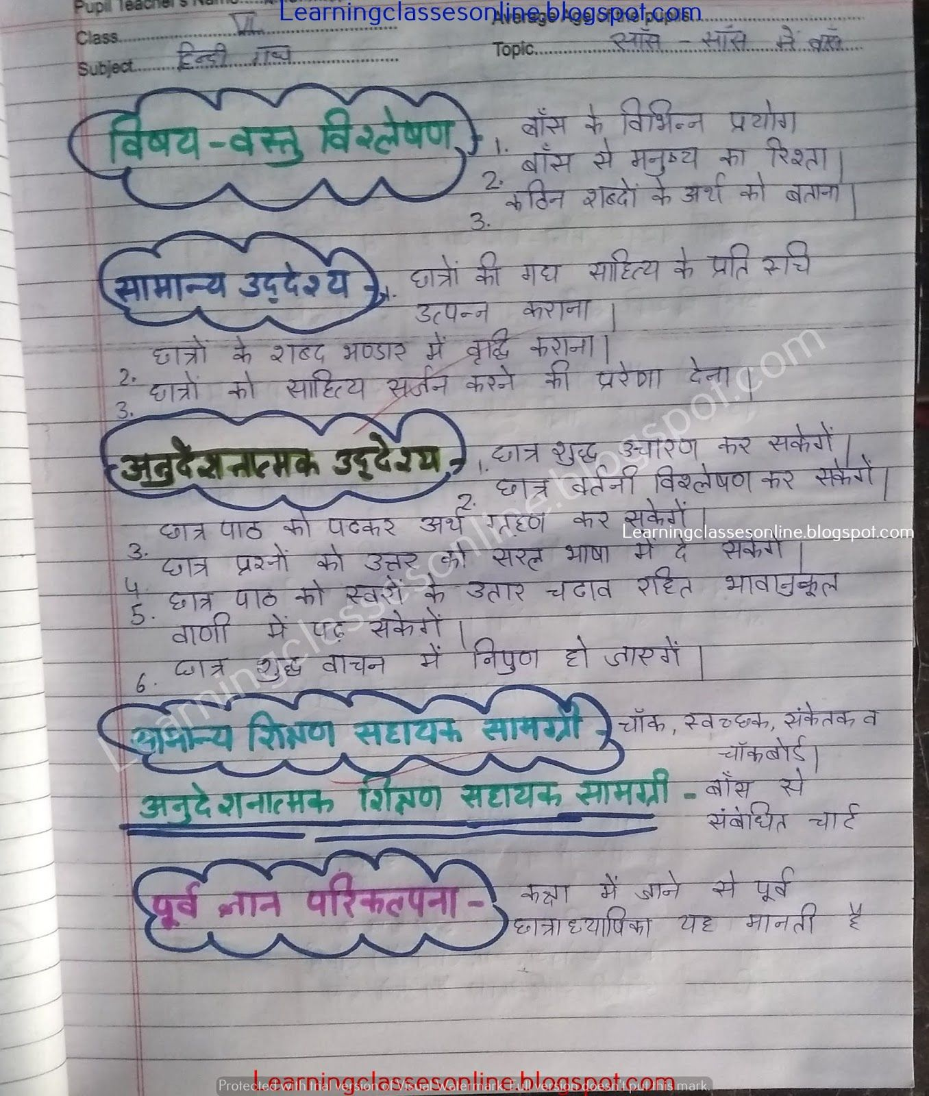 Real Teaching Mega Lesson Plan In Hindi For Class 6 On Saans Saans Mein Baas Vasant Bhag 1 Lesson Plan In Hindi Teacher Lesson Plans Science Lesson Plans [ 1600 x 1356 Pixel ]