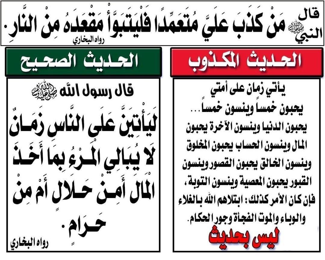 Pin By عبق الورد On أحاديث منتشرة لا تصح Ahadith Islam Event Ticket