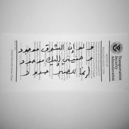 إنما للصبر حدود Words Phrase Arabic Proverb