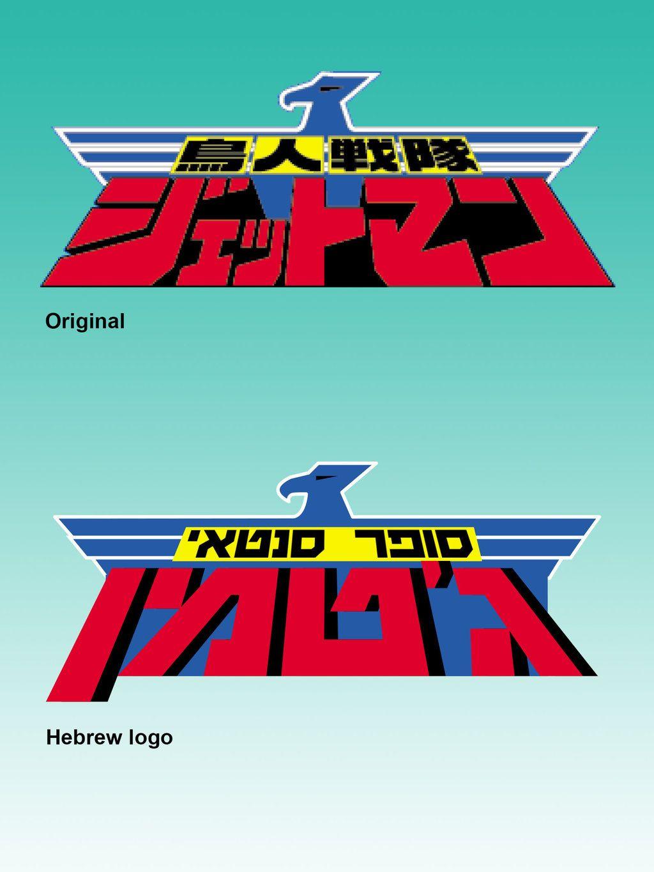 Chojin Sentai Jetman Hebrew Logo By C5000 Makesstuff On Deviantart Logos Deviantart Movie Posters