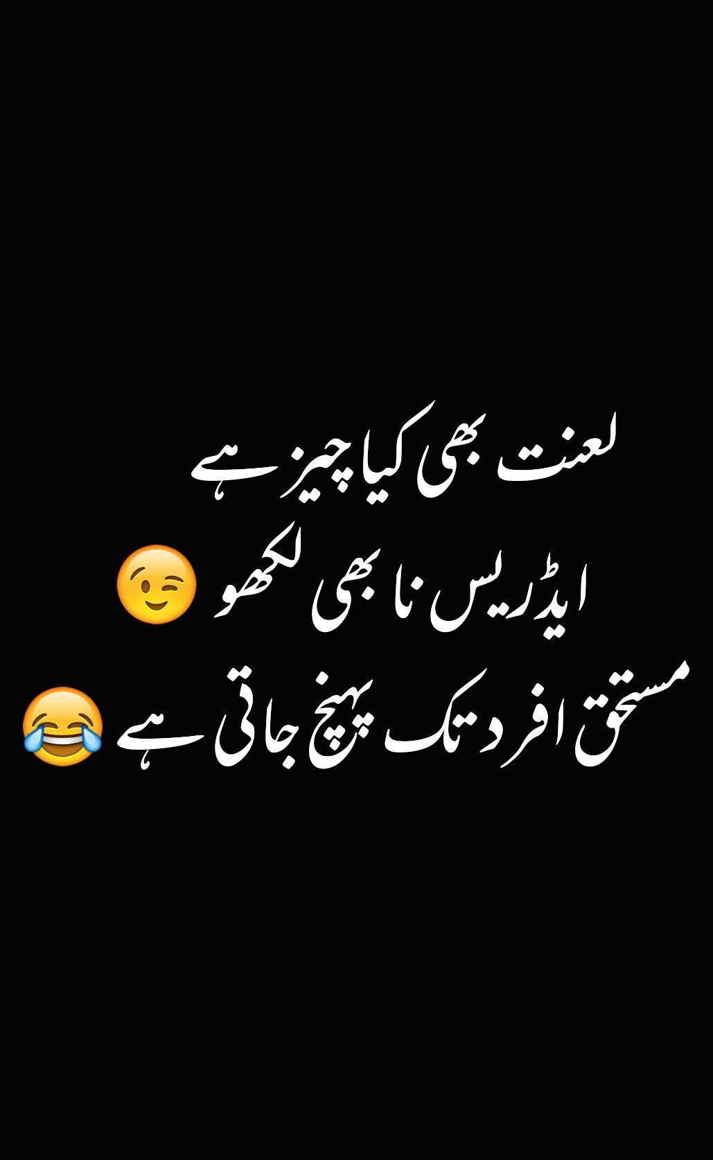 Idea by farah saeed on Quots Funny quotes in urdu, Urdu