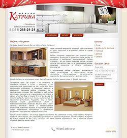Мебель «Катрина»