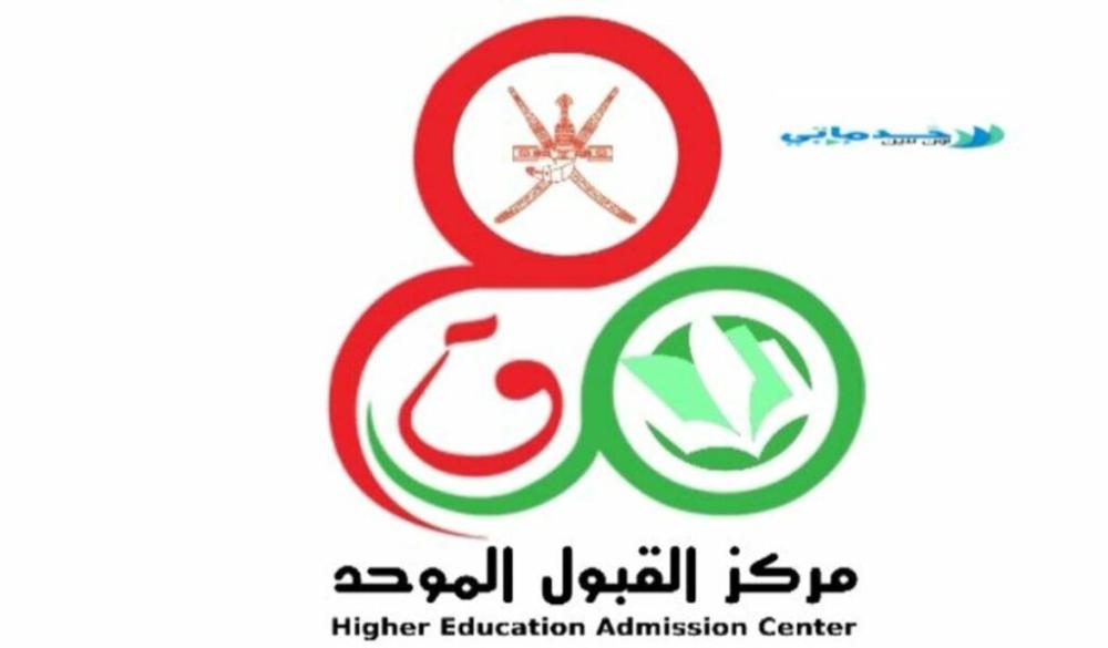 التسجيل في بوابة القبول الموحد سلطنة عمان رابط Heac Gov خدماتى Pinterest Logo Tech Company Logos Company Logo