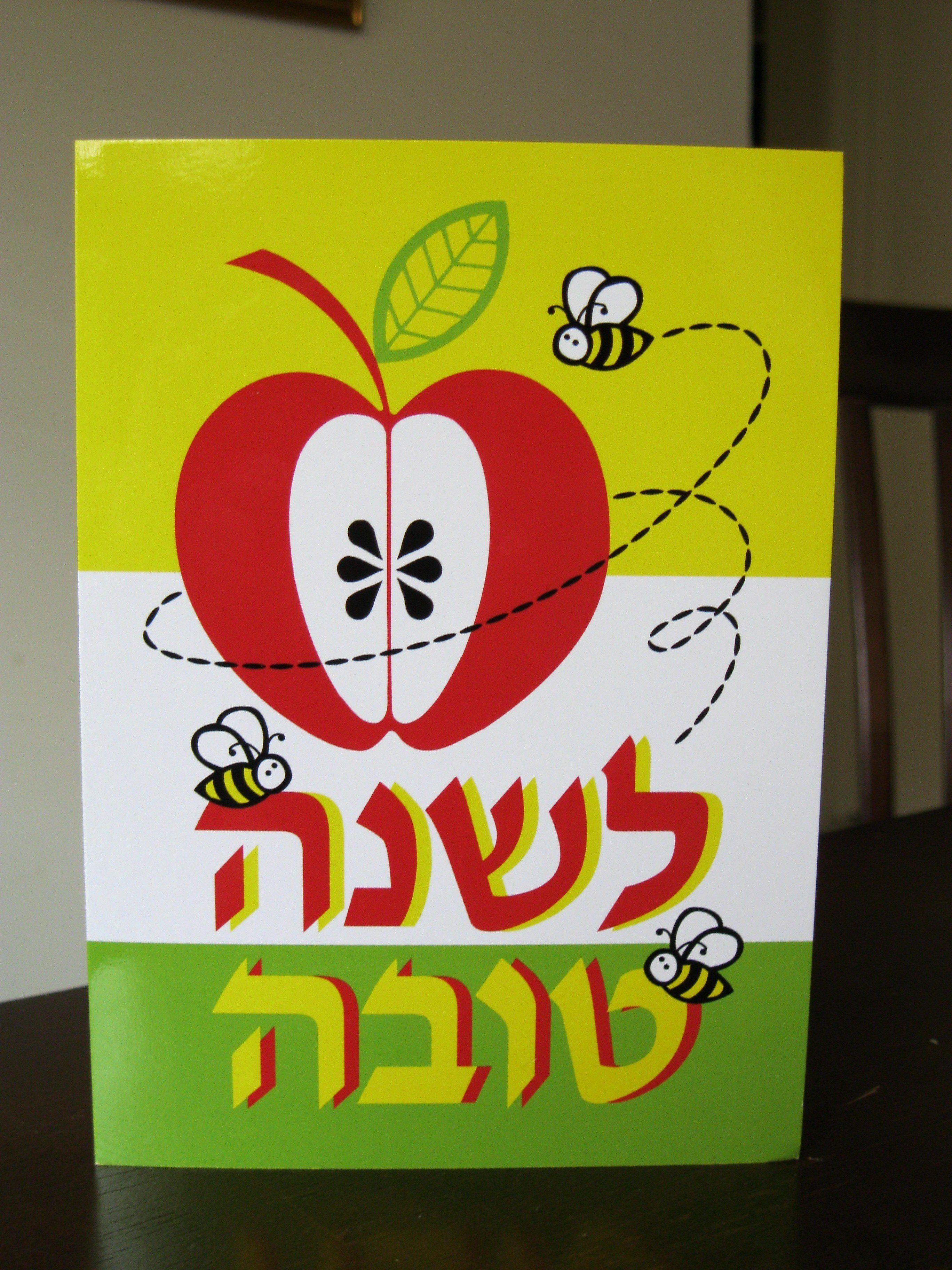 Rosh Hashanah Picture in 2020 Rosh hashanah cards, Rosh