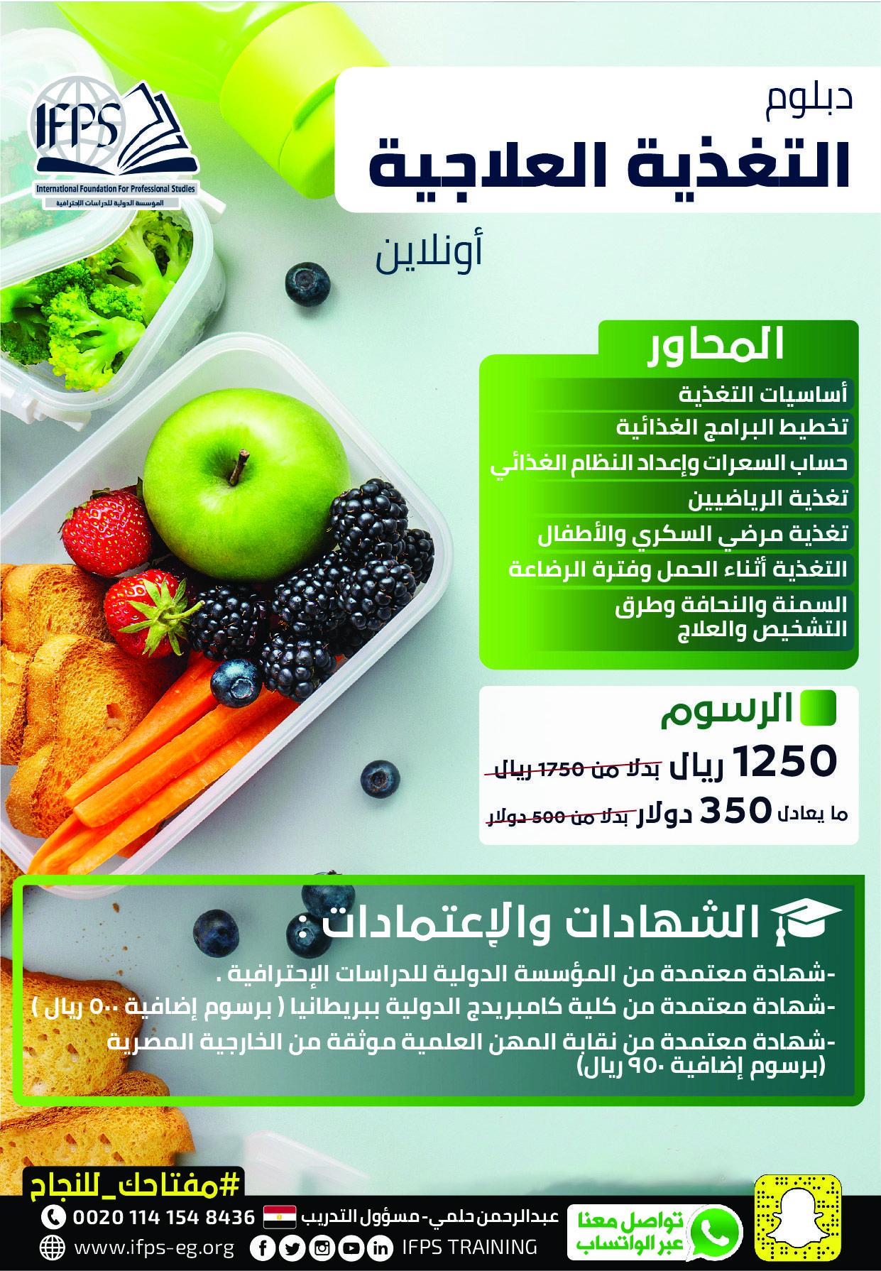 دبلوم التغذية العلاجية Food Fruit Cantaloupe