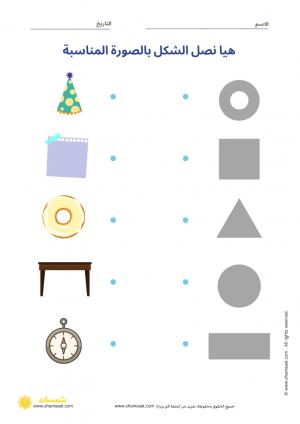 Pin By Shamsaat شمسات On اوراق عمل ونشاطات رياضيات وحساب للاطفال Cookie Brownie Recipe Chart Math