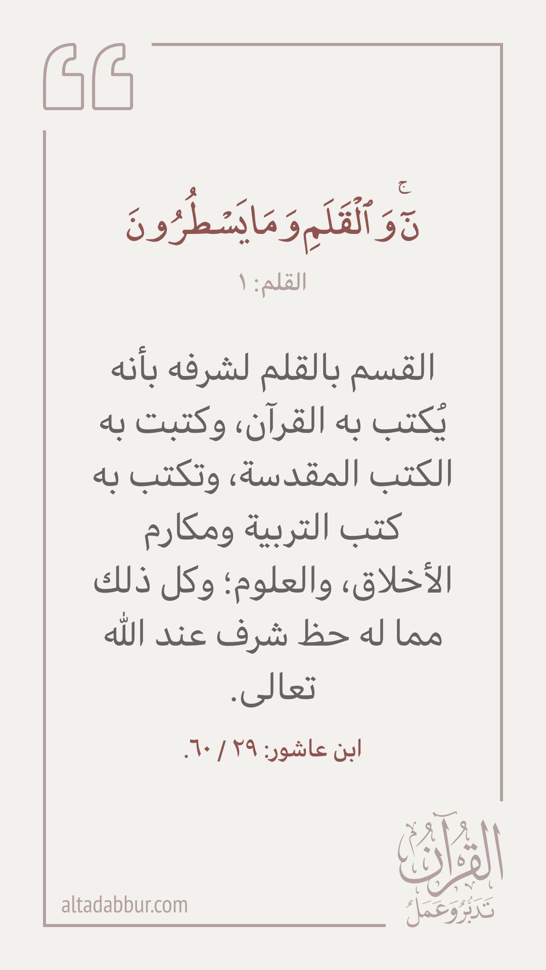 Pin By On قرآن تفسير وتدب ر In 2020 Quran Quotes Islamic Quotes Quran Tafseer