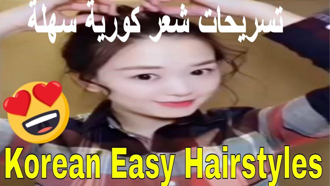 Chic Korean Hairstyles تسريحات للبنات فى 5 دقائق سهلة وشيك للمدرسة وا Easy Hairstyles Scenes Incoming Call Screenshot