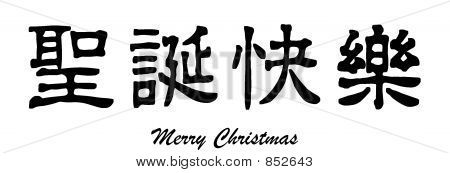 merry christmas chinese calligraphy stock photo stock images chinese