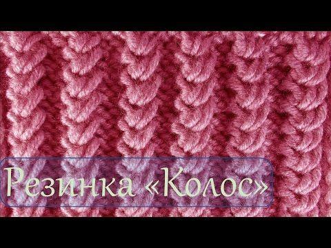 вязание спицами узор с вытянутыми петлями видео