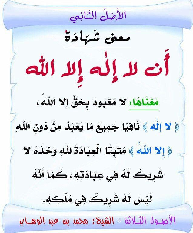 معنى لا إله إلا الله Math Arabic Calligraphy Calligraphy