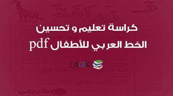 كراسة تعليم و تحسين الخط العربي للأطفال Pdf Neon Signs Labels Coloring Pages