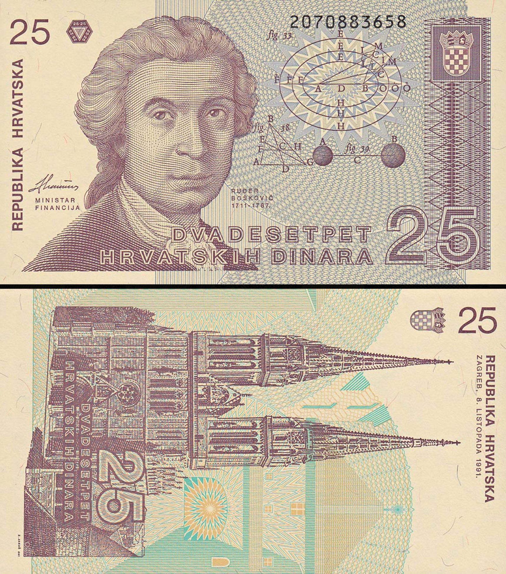 Croatia 25 Dinars 1991 Pick19 UNC, World Paper Money