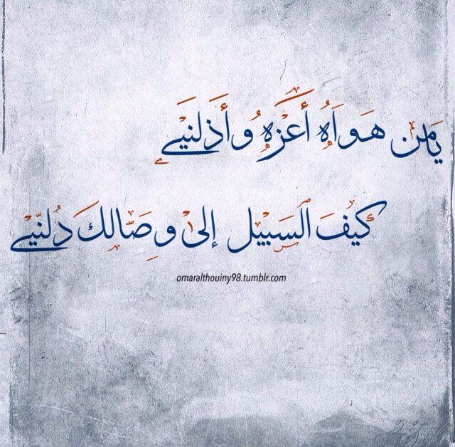 ع Arabic Quotes Quotes Words
