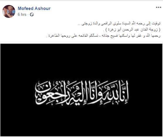 وفاة زوجة الفنان عبد الرحمن أبو زهرة اليوم السابع Art Blog Posts Lens