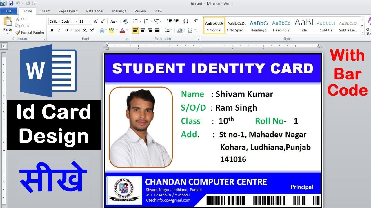 How to make a id card design in microsoft word with