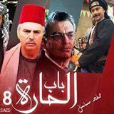 حلقات مسلسل باب الحارة الجزء الثامن اون لاين Bab Al Hara 8 Bab Al Hara Youtube Bab