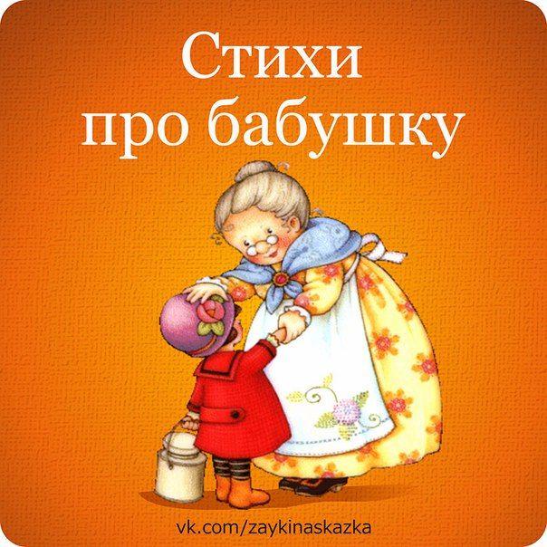 Стишки про бабушку (с изображениями)   Дети и воспитание ...