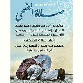 حساب ديني الضحى Prayers Islam Pray