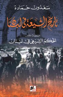 الجزء الأول من كتاب تاريخ الشيعة في لبنان الحكم الشيعي في لبنان Http Www All2books Com 2017 06 Part1 Tarikh Achi3a Fi Loubnan H Neon Signs Books Blog Posts