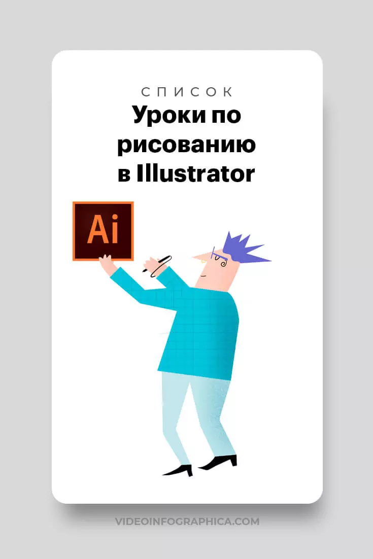 Мы собрали бесплатные уроки по Adobe Illustrator для начинающих и про. Рисуя по примерам ты сможешь наполнить своими работами свое портфолио.