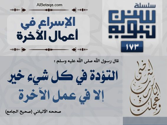 عمل الآخرة Hadeeth Ahadith Islamic Quotes