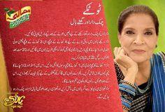 Zubaida Apa Hair Tips in Urdu for Thick Shinning Hair