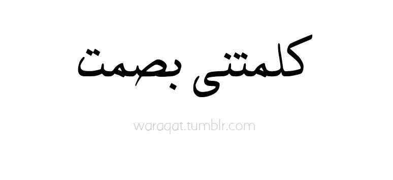 Arabic Love Quotes With English Translation | Pics | Download |