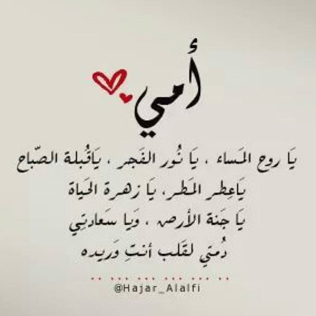 Donya Imraa دنيا امرأة On Instagram اﻷم اﻷم الحب علاقات عائلة سعادة سرور دنيا امرأة كويت كويتيات Dad Quotes Mom And Dad Quotes Mother Quotes