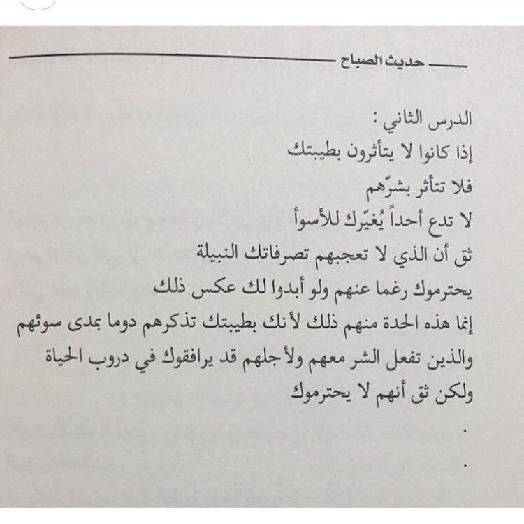 كن أنت لا كما يريدوك أن تكون Wisdom Quotes Life Arabic Quotes Words Quotes