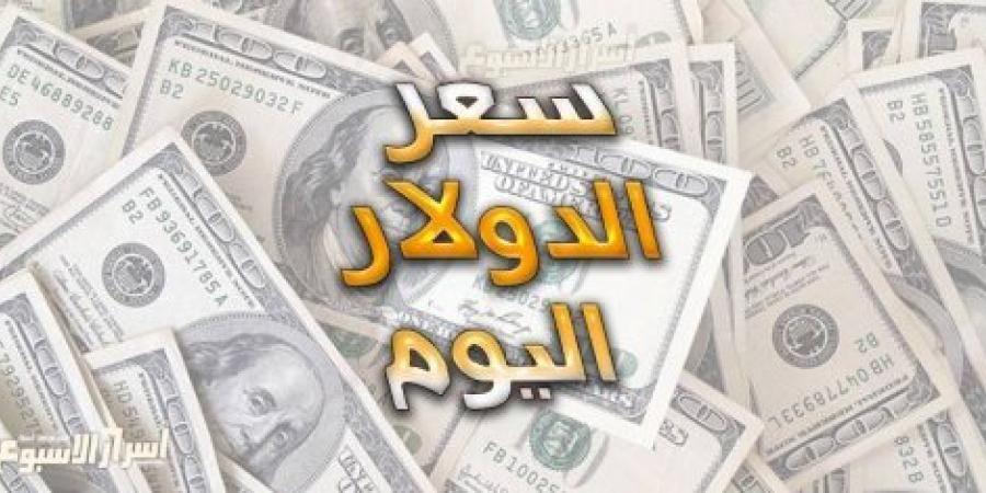 اسعار الدولار الان اقوى بث حي اسعار العملات My Favorite Things Dollar Money