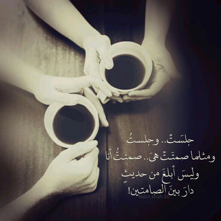 لانسمع سوى دقات قلوينا ورشفات القهوه Discount Coffee Words Arabic Quotes