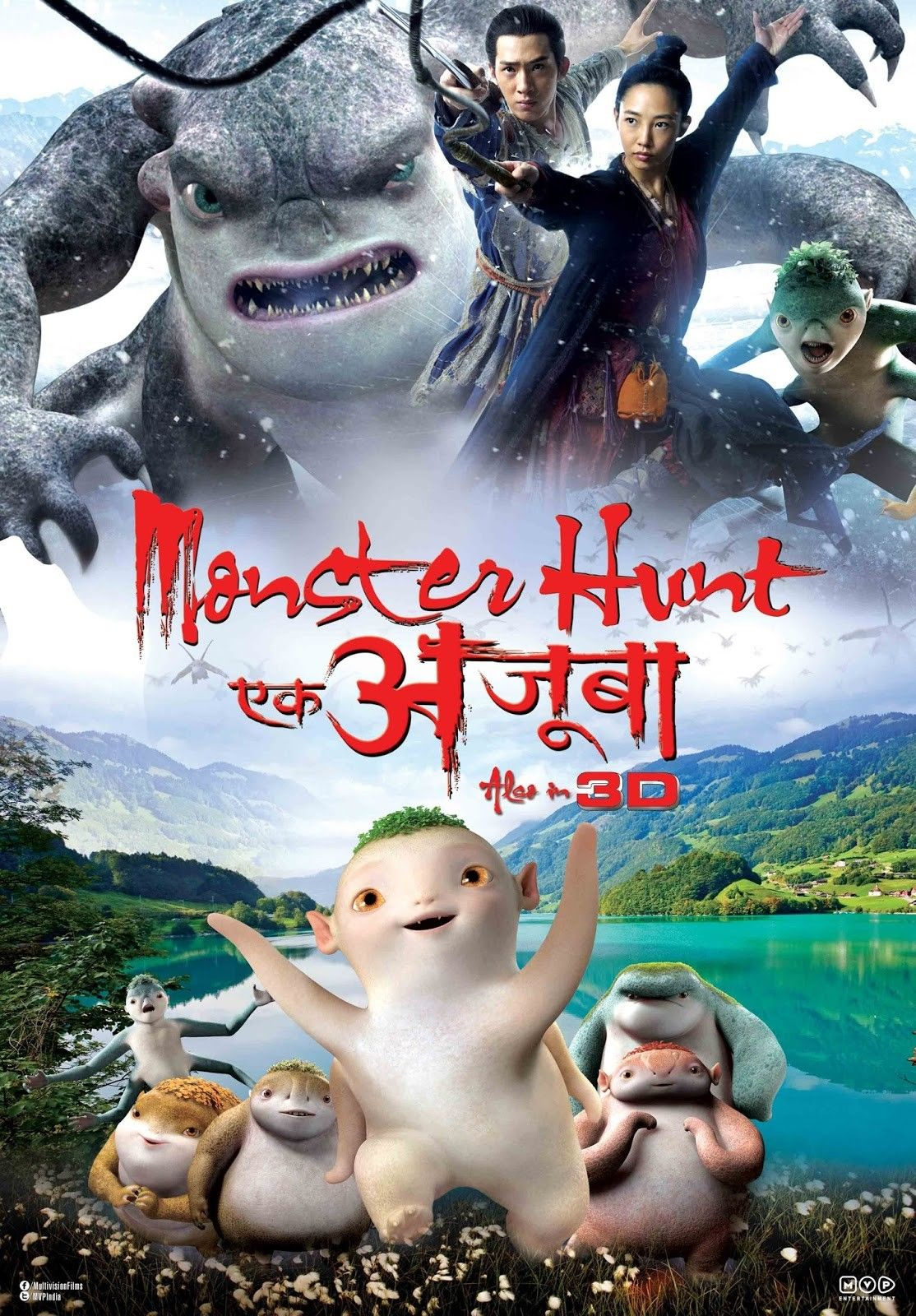 Monster Hunt 2015 Monster Hunt Movies 2019 Movies