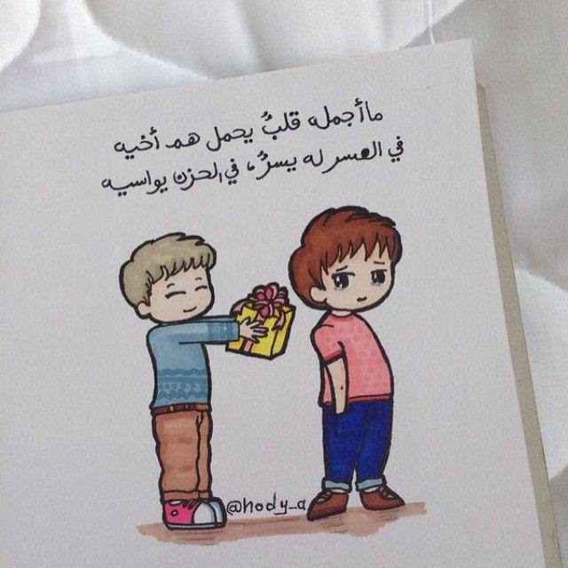 هايدي الس هو Hody A ما أجمله قلب يح Instagram Photo Websta Cartoon Quotes Funny Arabic Quotes Pretty Quotes