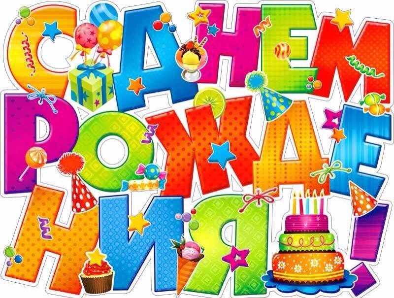 Поздравления с Днем рождения по годам