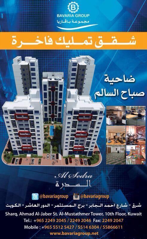 مجلة عقارية الكترونية Http Www Aqareyah Com Bavaria Tower Kuwait