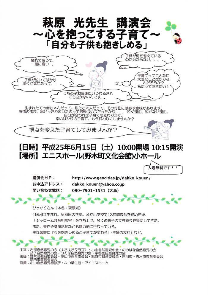 萩原 光 先生 講演会 エニスホール 2013 06 15 sat チラシ 自然育児 イベント チラシ